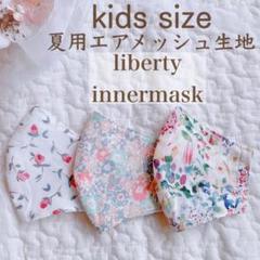 """Thumbnail of """"インナーマスク リバティ 女の子 子ども用 キッズ エアメッシュ"""""""