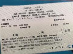 """Thumbnail of """"物語なき、この世界。京都公演8/10"""""""