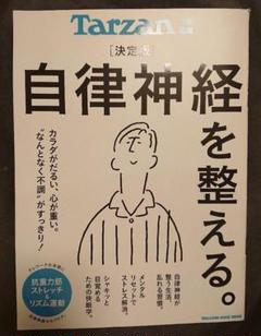 """Thumbnail of """"【新品・未読品】Tarzan 自律神経を整える。決定版"""""""