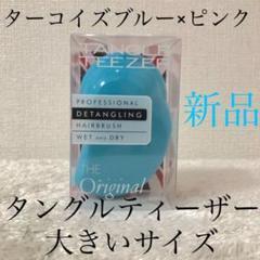 """Thumbnail of """"タングルティーザー✴︎ザオリジナルノーマルターコイズブルー&ピンク"""""""