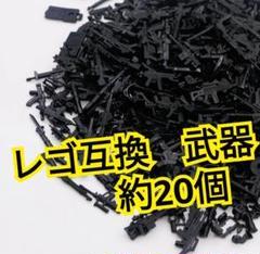"""Thumbnail of """"父の日 お家時間 互換性 インスタ映 LEGO レゴ プレゼント 武器 銃 戦争"""""""