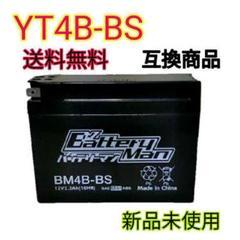 "Thumbnail of ""バイクバッテリーBM4B-BS"""