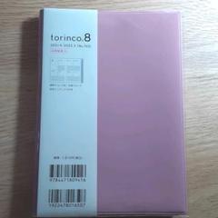 "Thumbnail of ""torinco(R)8 [ライトローズ] B6判 2021年4月始まり No.…"""