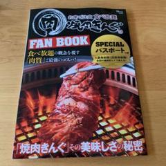 """Thumbnail of """"焼肉きんぐ FAN BOOK"""""""