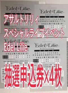 "Thumbnail of ""アサルトリリィ  スペシャルライブイベント Edel Lilie抽選応募券4枚"""