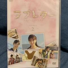 "Thumbnail of ""ラブレター DVD-BOX2〈4枚組〉"""