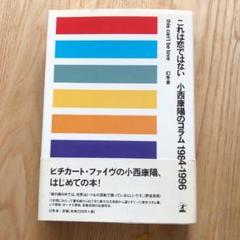 """Thumbnail of """"これは恋ではない : 小西康陽のコラム1984-1996"""""""
