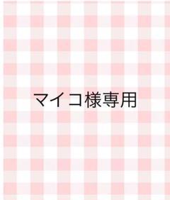 """Thumbnail of """"マイコ様専用 カフェマット"""""""