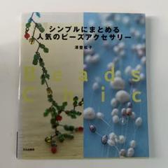 "Thumbnail of ""シンプルにまとめる人気のビーズアクセサリー"""