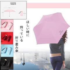 """Thumbnail of """"折りたたみ傘 UV UPF50+ 紫外線カット 日傘 ピンク おりたたみ傘"""""""