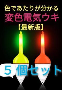 """Thumbnail of """"【沈むと色が変わる!】変色電気ウキ【5個セット】"""""""