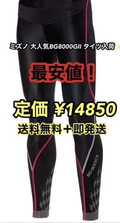 "Thumbnail of ""ミズノMIZUNO BG 8000 II バイオギア タイツ (ロング)"""