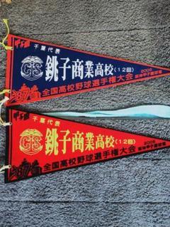 銚子商業高校 甲子園ペナント2種