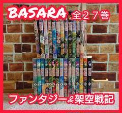 "Thumbnail of ""BASARA 1~27巻 全巻セット 田村由美"""