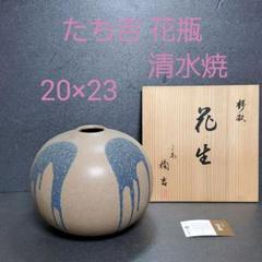 "Thumbnail of ""たち吉 清水焼 花瓶"""