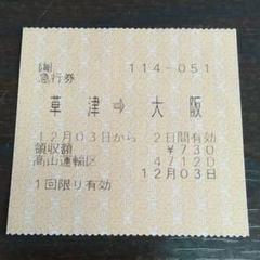 JR東海 急行 たかやま 4712D 車補 急行券