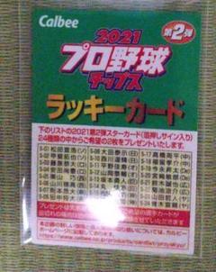 """Thumbnail of """"プロ野球チップス ラッキーカード"""""""