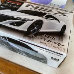"Thumbnail of ""HONDA NSX Concept"""