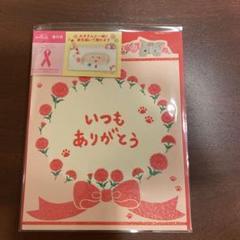 "Thumbnail of ""母の日 メッセージカード"""