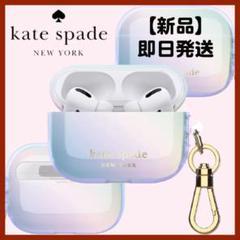 """Thumbnail of """"【kate spade】AirPods Pro ケース ♪キラキラ♪レインボー♪"""""""