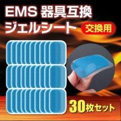 "Thumbnail of ""EMS用 ジェルシート シックスパッド対応 交換パッド 30枚"""