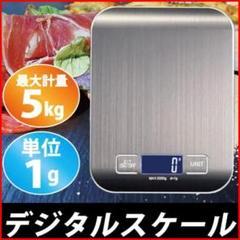 """Thumbnail of """"【 電池入 すぐ使える】デジタル キッチン スケール はかり 計量器コンパクト"""""""