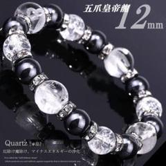 """Thumbnail of """"h12 四神獣水晶 クラック水晶 ヘマタイト 天然石 パワーストーンブレスレット"""""""