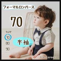 """Thumbnail of """"フォーマルロンパース 半袖 記念写真 ハーフバースデー 子供服 男の子 70"""""""