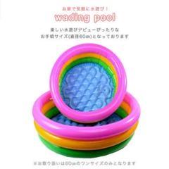 "Thumbnail of ""86cm 幼児 キッズプール"""