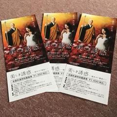 """Thumbnail of """"幸福の科学 映画 チケット 美しき誘惑 大川隆法"""""""