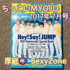 "Thumbnail of ""ちっこいMYOJO  2017年7月号  Hey!Say!JUMP"""
