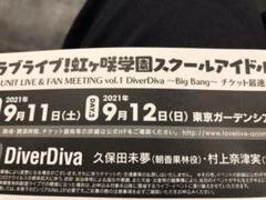 "Thumbnail of ""diver diva ファンミ シリアル"""