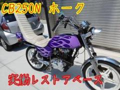 "Thumbnail of ""CB250N ホーク  エンジン実働 ベース車両 愛知"""