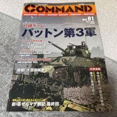 """Thumbnail of """"コマンドマガジン81 パットン第3軍"""""""