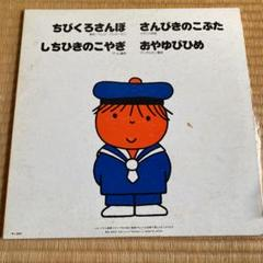"""Thumbnail of """"【レコード】ブルーナのはじめてであうレコード 童話編"""""""