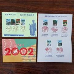 "Thumbnail of ""専用 2002年新風景印コレクション、郵便切手の歩みシリーズ第6集2枚セット"""