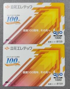 "Thumbnail of ""クオカード 2000円分"""