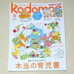 "Thumbnail of ""kodomoe (コドモエ) 2020年10月号"""