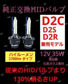 "Thumbnail of ""純正 HID交換用バルブ D2C/D2S/D2R 35W  6000K"""