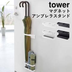 """Thumbnail of """"山崎実業 マグネットアンブレラスタンド タワー tower 傘立て ホワイト"""""""