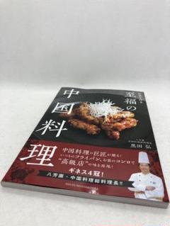 "Thumbnail of ""お家で作る至福の中国料理"""
