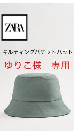 "Thumbnail of ""ZARA  キルティングバケットハット グリーン"""