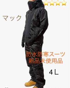 "Thumbnail of ""お値引き中❗️マック 防寒コート サーモセイバープロ 防水防寒スーツ"""