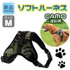 """Thumbnail of """"Mサイズ 迷彩柄 緑 中型犬 簡単 ハーネス ソフト 散歩用 かわいい ペット"""""""