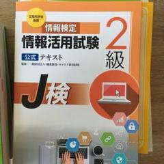 "Thumbnail of ""情報検定 情報活用試験2級公式テキスト"""