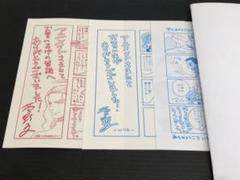 """Thumbnail of """"薔薇王の葬列 特典ペーパー3枚"""""""
