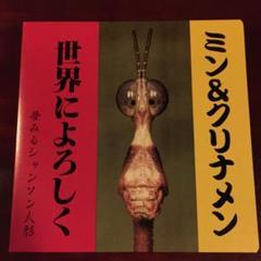 """Thumbnail of """"ミン & クリナメン / 世界によろしく"""""""