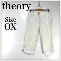 """Thumbnail of """"theory/セオリー/クラップドパンツ/アンクルパンツ/ホワイト/小さいサイズ"""""""