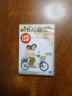 "Thumbnail of ""DVD 水曜どうでしょう 第1弾 「原付ベトナム縦断1800キロ」"""