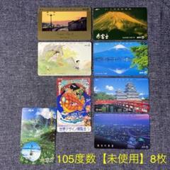 "Thumbnail of ""テレホンカード【105度数・未使用】8枚 まとめ売り"""
